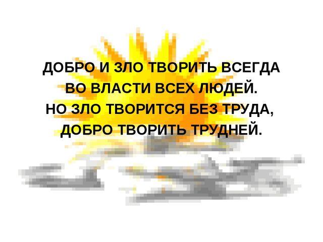 ДОБРО И ЗЛО ТВОРИТЬ ВСЕГДА ВО ВЛАСТИ ВСЕХ ЛЮДЕЙ. НО ЗЛО ТВОРИТСЯ БЕЗ ТРУДА, Д...