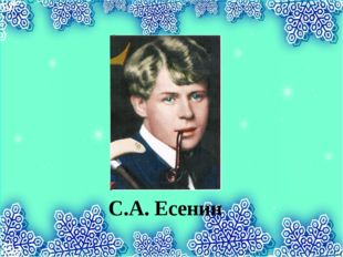 С.А. Есенин