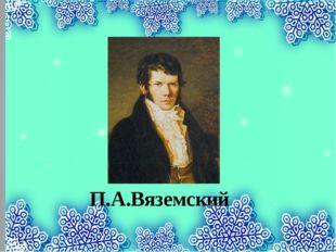 П.А.Вяземский