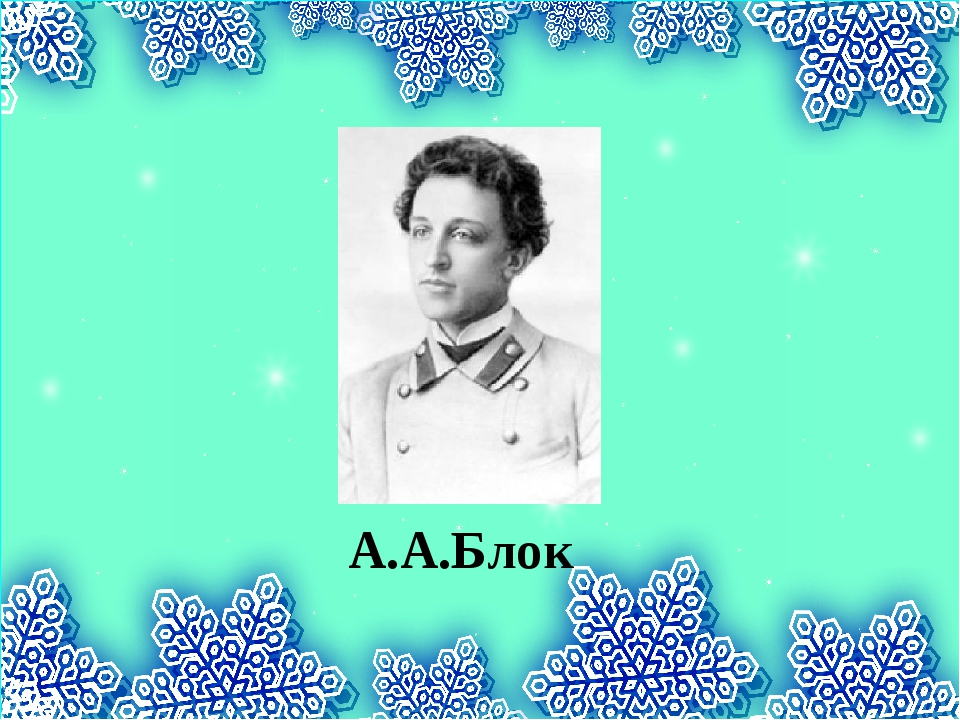 А.А.Блок