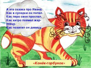 «Конёк-горбунок» А эта сказка про Ивана. Как в суседки он попал. Как перо св