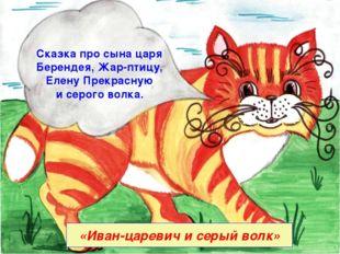 «Иван-царевич и серый волк» Сказка про сына царя Берендея, Жар-птицу, Елену П