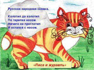 «Лиса и журавль» Русская народная сказка. Колотил да колотил По тарелке носом