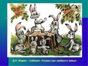 Д.Н. Мамин – Сибиряк «Сказка про храброго зайца»