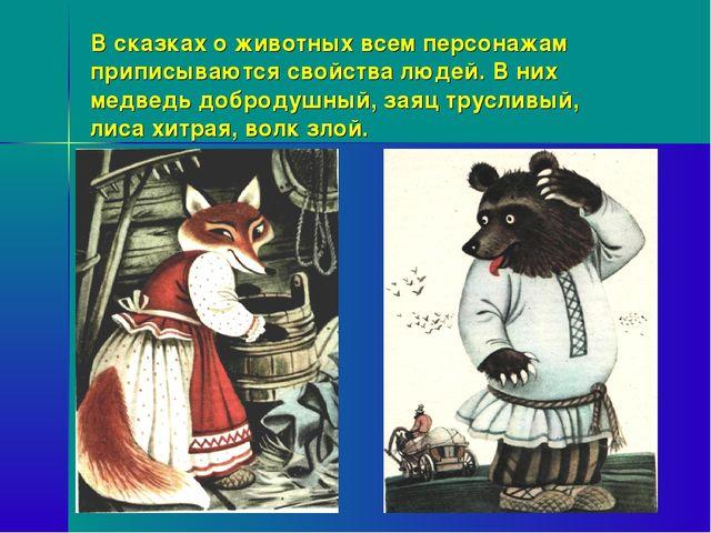 В сказках о животных всем персонажам приписываются свойства людей. В них медв...