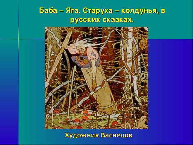 Баба – Яга. Старуха – колдунья, в русских сказках.