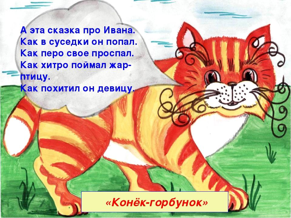 «Конёк-горбунок» А эта сказка про Ивана. Как в суседки он попал. Как перо св...
