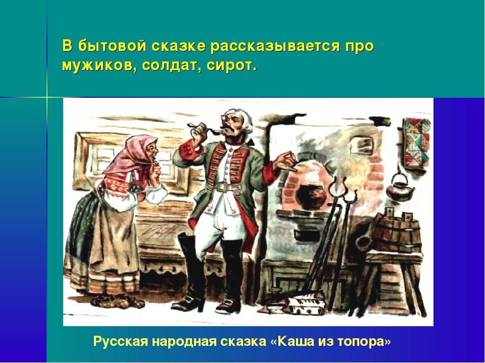 В бытовой сказке рассказывается про мужиков, солдат, сирот. Русская народная...