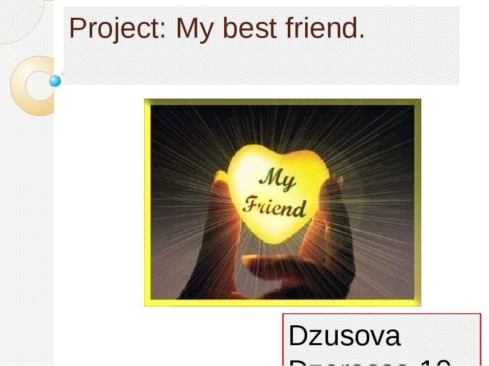 Project: My best friend. Dzusova Dzerassa 10 «B» English Teacher Zembatova T.A.