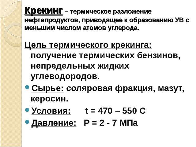 Способы получения термическое разложение солей карбоновых кислот(rcoo)2 ca t rc o