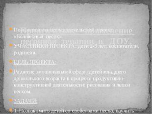 Познавательно-исследовательский проект «Волшебный песок» УЧАСТНИКИ ПРОЕКТА: д