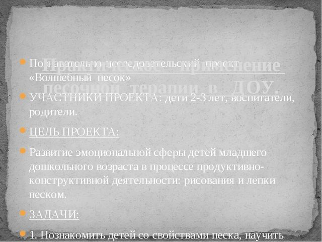 Познавательно-исследовательский проект «Волшебный песок» УЧАСТНИКИ ПРОЕКТА: д...