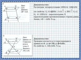 Доказательство: Рассмотрим четырехугольник АВВ1А1: АВ||А1В1 (по свойству 1),