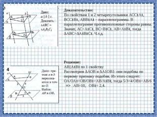 4 Доказательство: По свойствам 1 и 2 четырехугольники АСС1А1, ВСС1В1, АВВ1А1