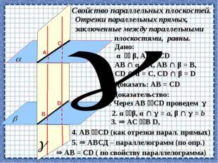 Отрезки параллельных прямых, заключенные между параллельными плоскостями, ра
