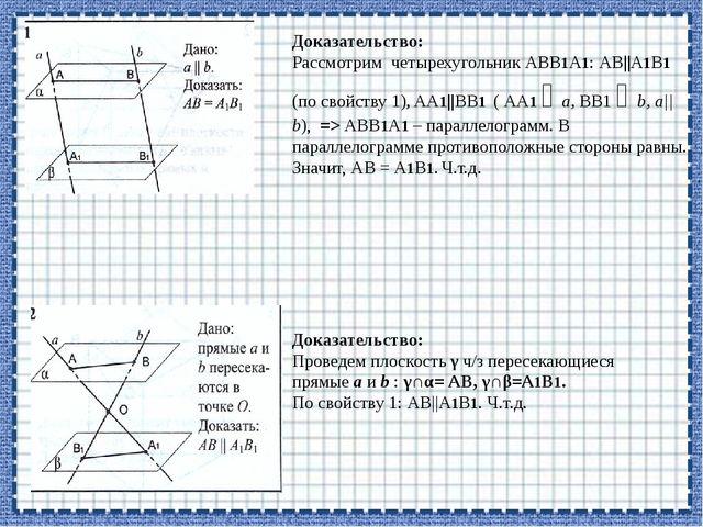 Доказательство: Рассмотрим четырехугольник АВВ1А1: АВ||А1В1 (по свойству 1),...