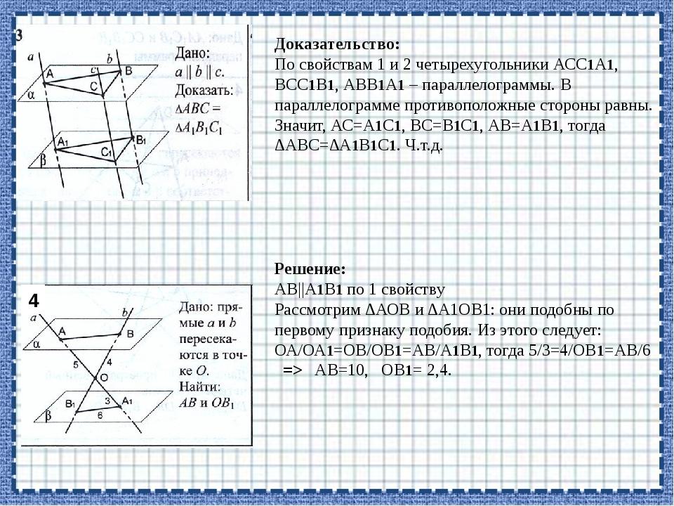 4 Доказательство: По свойствам 1 и 2 четырехугольники АСС1А1, ВСС1В1, АВВ1А1...