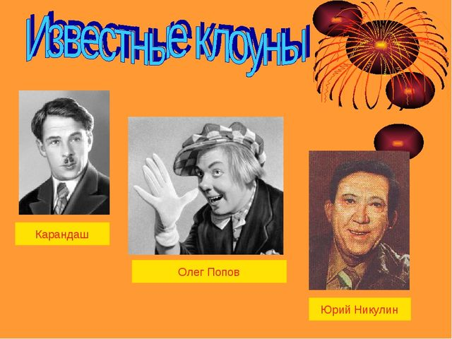 Карандаш Олег Попов Юрий Никулин
