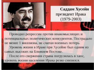 Саддам Хусейн президент Ирака (1979-2003) Проводил репрессии против инакомы