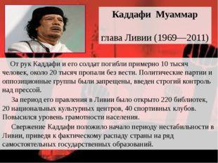 Безраздельно правил СССР в 1922-1953 гг., в результате нескольких волн иници