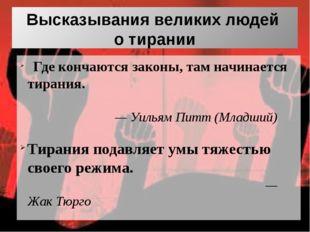 Высказывания великих людей о тирании Где кончаются законы, там начинается тир