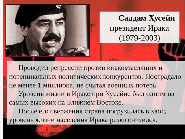 Саддам Хусейн президент Ирака (1979-2003) Проводил репрессии против инакомы...