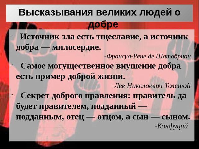 Источник зла есть тщеславие, а источник добра — милосердие. -Франсуа-Рене де...