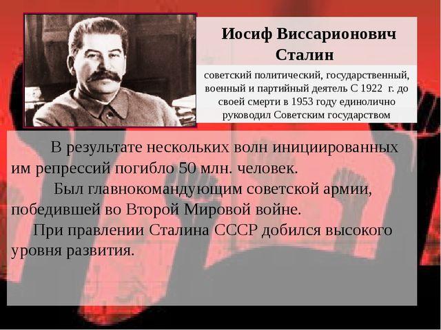 Иосиф Виссарионович Сталин В результате нескольких волн инициированных им ре...