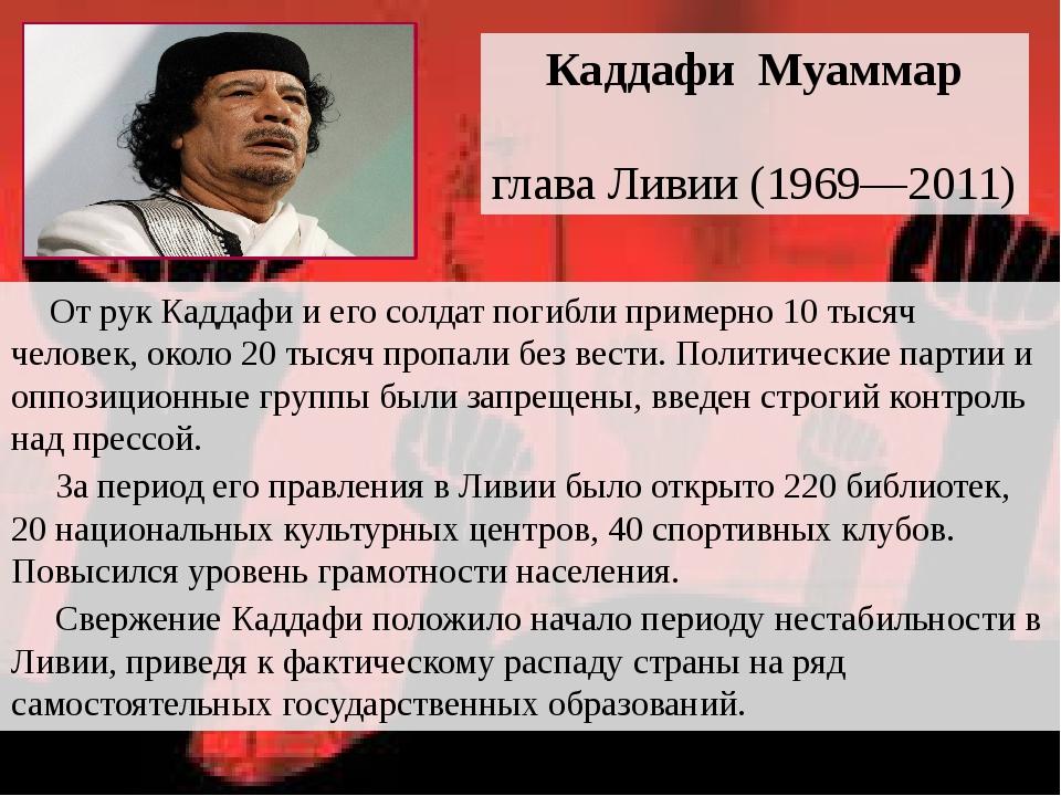 Безраздельно правил СССР в 1922-1953 гг., в результате нескольких волн иници...