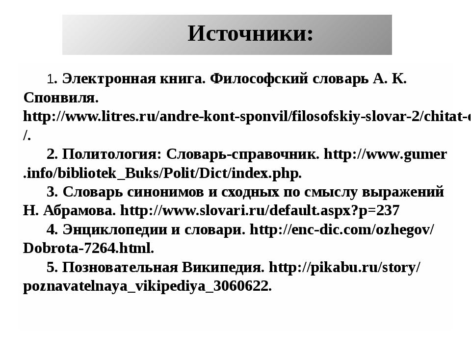 Источники: 1. Электронная книга. Философский словарь А. К. Спонвиля.http://...