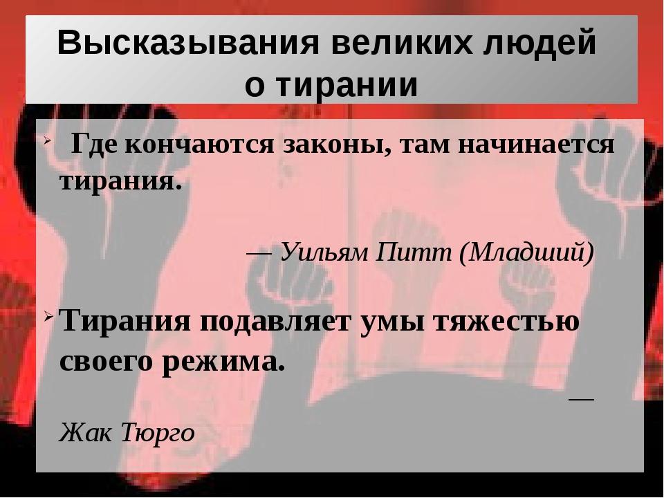 Высказывания великих людей о тирании Где кончаются законы, там начинается тир...
