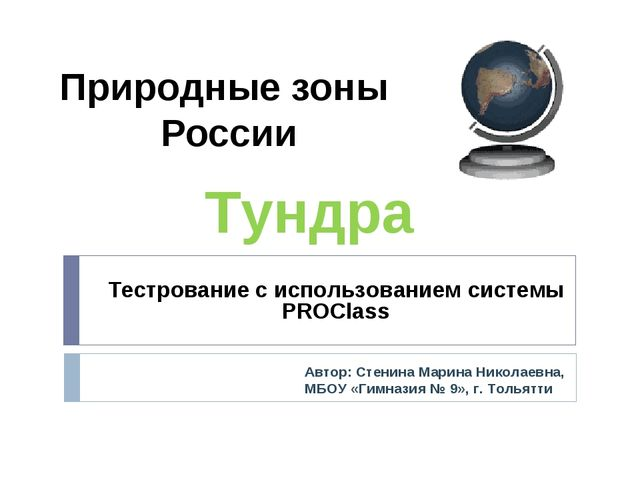 Природные зоны России Автор: Стенина Марина Николаевна, МБОУ «Гимназия № 9»,...