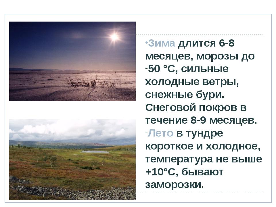 Зима длится 6-8 месяцев, морозы до 50 °С, сильные холодные ветры, снежные бур...