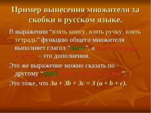 """Пример вынесения множителя за скобки в русском языке. В выражении """"взять книг"""