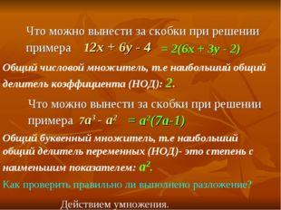 Что можно вынести за скобки при решении примера 12х + 6у - 4 = 2(6х + 3у - 2)