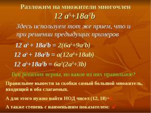 Разложим на множители многочлен 12 a5+18a2b 12 a5 + 18a2b = 2(6a5+9a2b) 12 a5