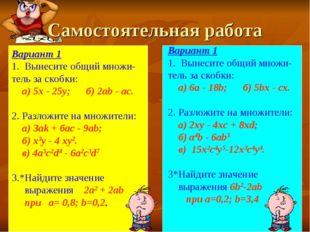 Самостоятельная работа Вариант 1 1. Вынесите общий множи-тель за скобки: а) 5