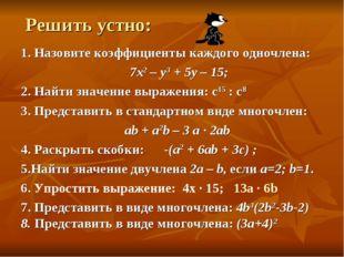 Решить устно: 1. Назовите коэффициенты каждого одночлена: 7х2 – у3 + 5у – 15