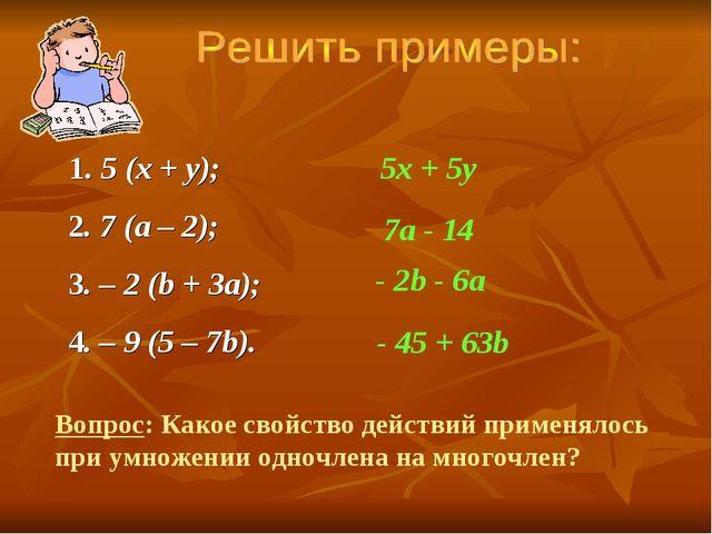 1. 5 (х + у); 2. 7 (а – 2); 3. – 2 (b + 3а); 4. – 9 (5 – 7b). 5х + 5у 7а - 1...