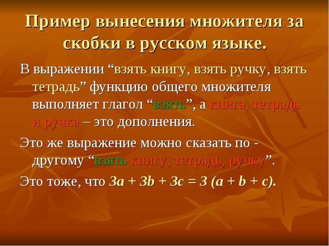 """Пример вынесения множителя за скобки в русском языке. В выражении """"взять книг..."""