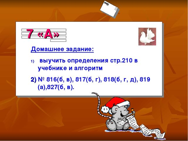 Домашнее задание: выучить определения стр.210 в учебнике и алгоритм 2) № 816(...