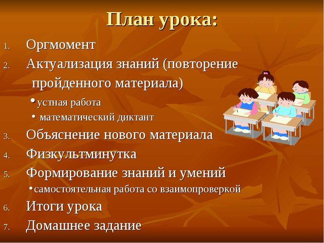 План урока: Оргмомент Актуализация знаний (повторение пройденного материала)...