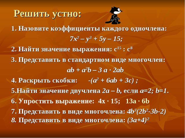 Решить устно: 1. Назовите коэффициенты каждого одночлена: 7х2 – у3 + 5у – 15...