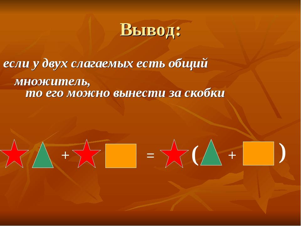 Вывод: если у двух слагаемых есть общий множитель, то его можно вынести за ск...