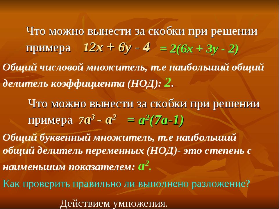 Что можно вынести за скобки при решении примера 12х + 6у - 4 = 2(6х + 3у - 2)...
