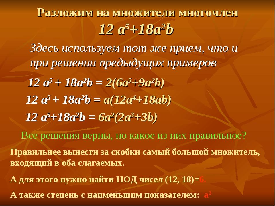 Разложим на множители многочлен 12 a5+18a2b 12 a5 + 18a2b = 2(6a5+9a2b) 12 a5...