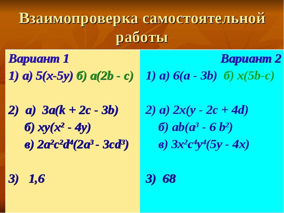 Взаимопроверка самостоятельной работы Вариант 1 1) а) 5(x-5y) б) a(2b - c) 2)...