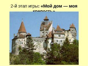 2-й этап игры: «Мой дом — моя крепость»