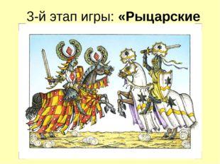 3-й этап игры: «Рыцарские турниры»