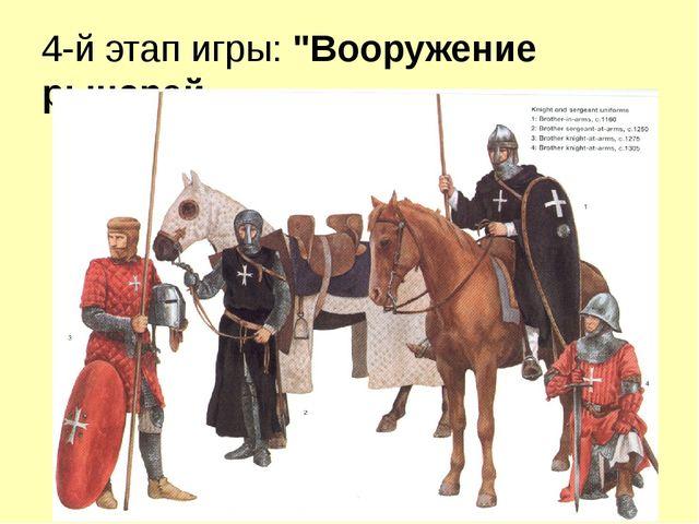 """4-й этап игры: """"Вооружение рыцарей»"""
